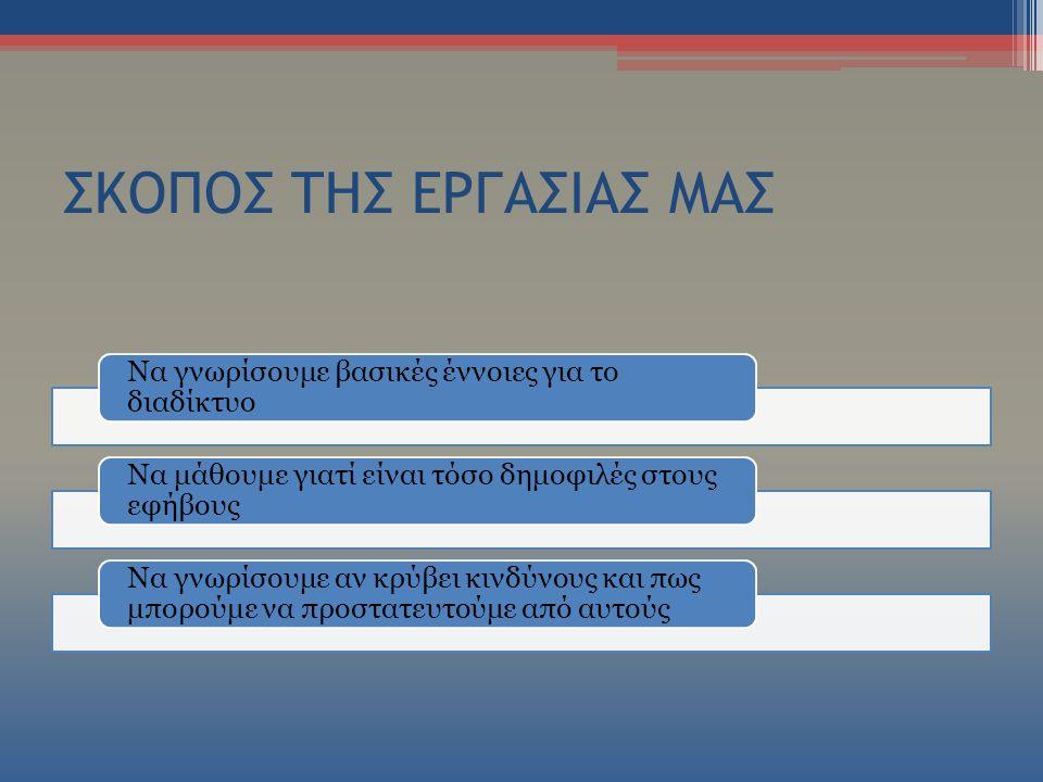 Τι συμβαίνει με τα μικρά παιδιά; Από 8 χρονών τα παιδιά ξεκινούν να «σερφάρουν» στο διαδίκτυο Σύμφωνα με έρευνα για τη χρήση του διαδικτύου από μαθητές, που πραγματοποίησε το Αρχηγείο της Ελληνικής Αστυνομίας και η Διεύθυνση Δίωξης Ηλεκτρονικού Εγκλήματος.