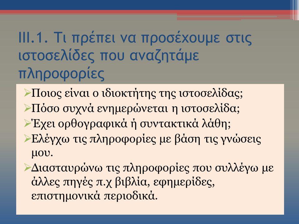 ΙΙΙ.1.