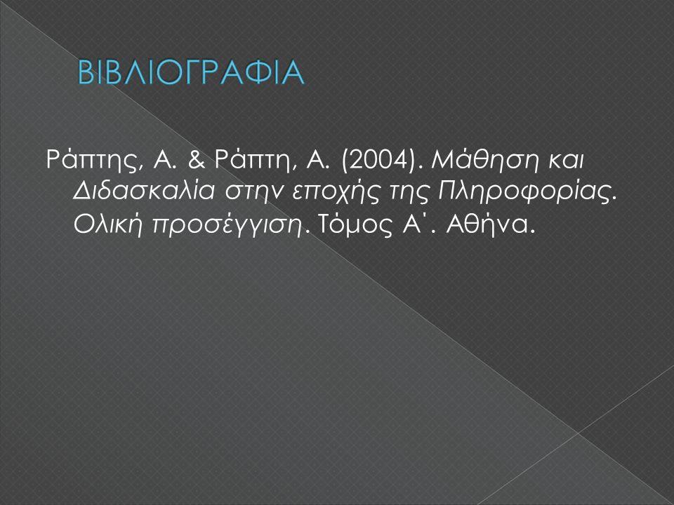 Ράπτης, Α. & Ράπτη, Α. (2004). Μάθηση και Διδασκαλία στην εποχής της Πληροφορίας.