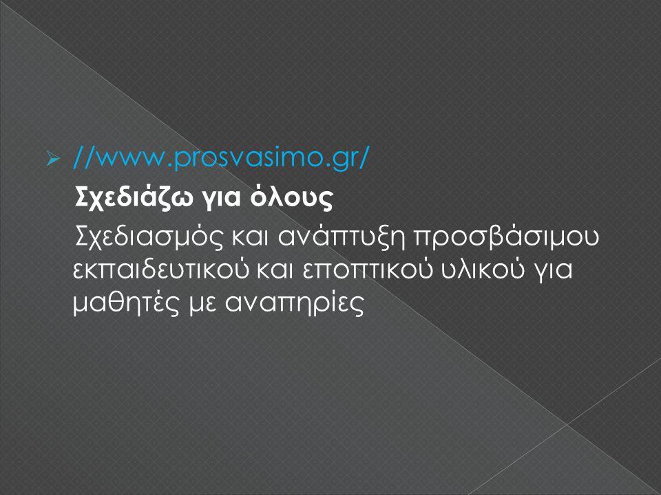  //www.prosvasimo.gr/ Σχεδιάζω για όλους Σχεδιασμός και ανάπτυξη προσβάσιμου εκπαιδευτικού και εποπτικού υλικού για μαθητές με αναπηρίες