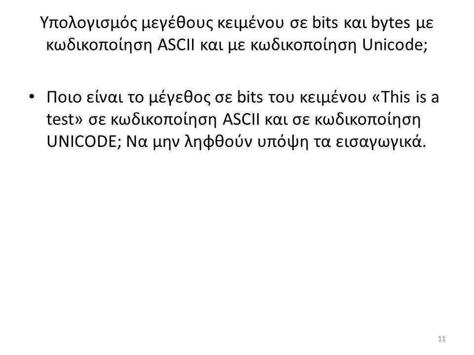 Υπολογισμός μεγέθους κειμένου σε bits και bytes με κωδικοποίηση ASCII και με κωδικοποίηση Unicode; Ποιο είναι το μέγεθος σε bits του κειμένου «This is a test» σε κωδικοποίηση ASCII και σε κωδικοποίηση UNICODE; Να μην ληφθούν υπόψη τα εισαγωγικά.