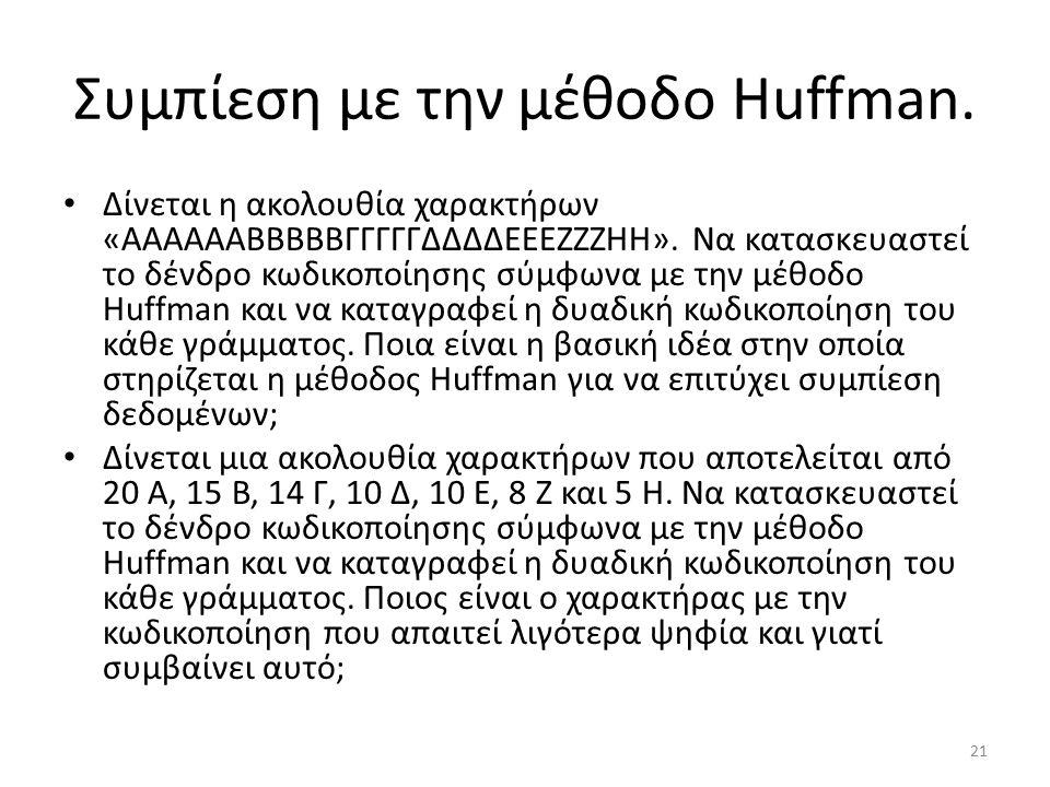 Συμπίεση με την μέθοδο Huffman. Δίνεται η ακολουθία χαρακτήρων «ΑΑΑΑΑΑΒΒΒΒΒΓΓΓΓΓΔΔΔΔΕΕEΖZZHH».