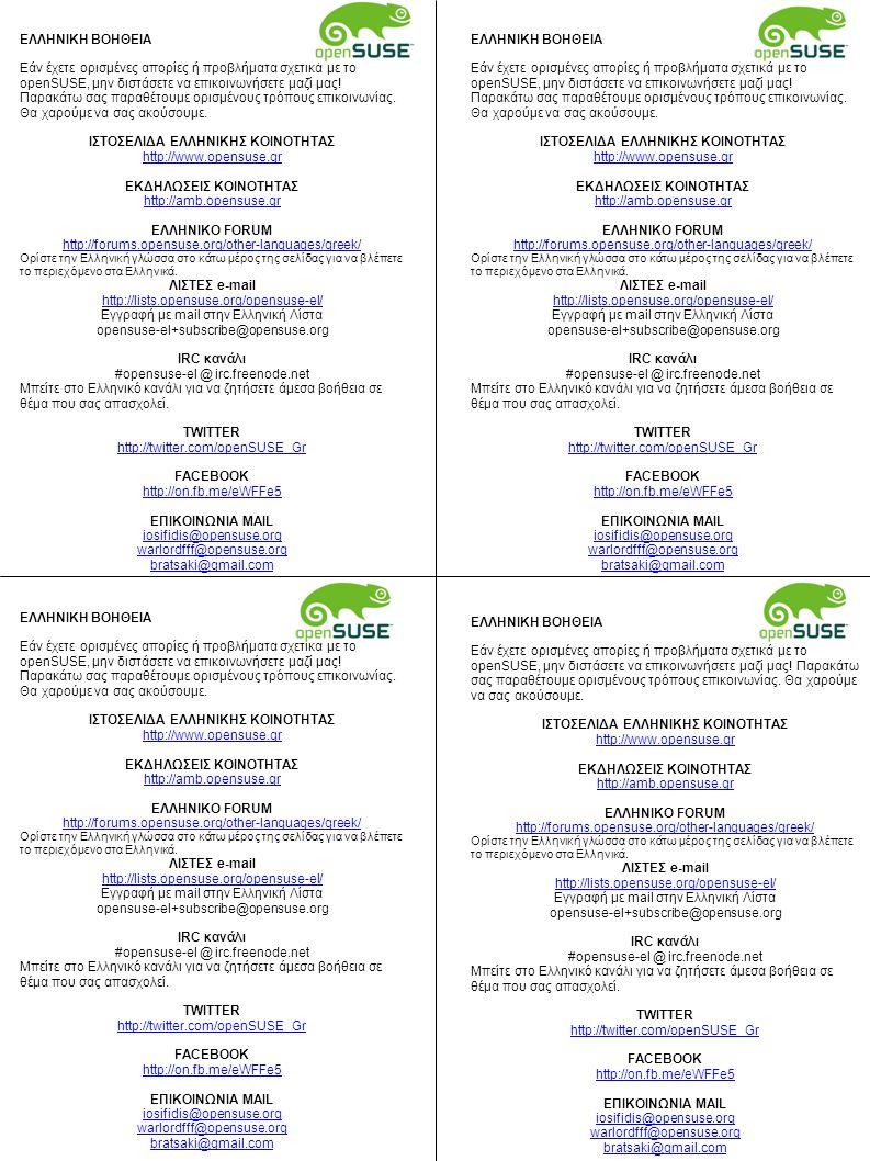 ΕΛΛΗΝΙΚΗ ΒΟΗΘΕΙΑ Εάν έχετε ορισμένες απορίες ή προβλήματα σχετικά με το openSUSE, μην διστάσετε να επικοινωνήσετε μαζί μας! Παρακάτω σας παραθέτουμε ο
