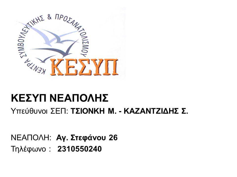 Νίκος Νικολόπουλος Ηλεκτρολόγος Μηχανικός Τ.Ε., M.Ed.