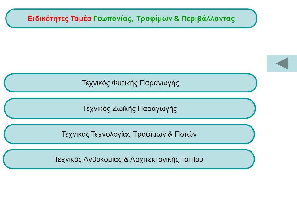 Τεχνικός Φυτικής Παραγωγής Τεχνικός Ζωϊκής Παραγωγής Τεχνικός Τεχνολογίας Τροφίμων & Ποτών Τεχνικός Ανθοκομίας & Αρχιτεκτονικής Τοπίου Ειδικότητες Τομέα Γεωπονίας, Τροφίμων & Περιβάλλοντος