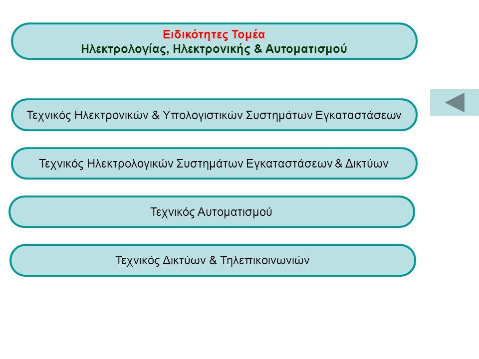 Τεχνικός Ηλεκτρονικών & Υπολογιστικών Συστημάτων Εγκαταστάσεων Ειδικότητες Τομέα Ηλεκτρολογίας, Ηλεκτρονικής & Αυτοματισμού Τεχνικός Ηλεκτρολογικών Συστημάτων Εγκαταστάσεων & Δικτύων Τεχνικός Αυτοματισμού Τεχνικός Δικτύων & Τηλεπικοινωνιών