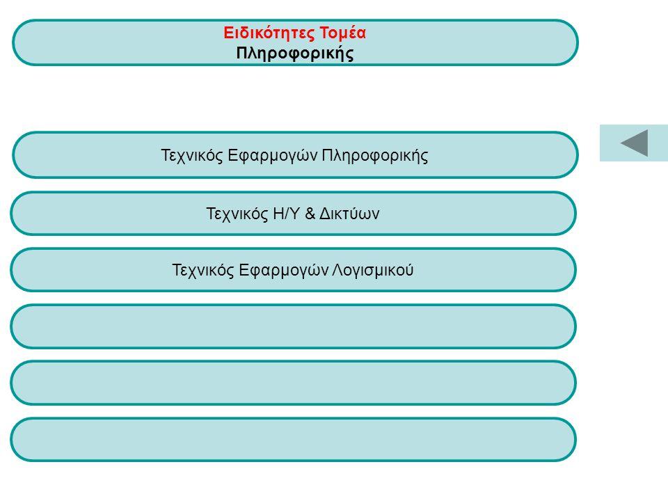 Τεχνικός Εφαρμογών Πληροφορικής Τεχνικός Η/Υ & Δικτύων Τεχνικός Εφαρμογών Λογισμικού Ειδικότητες Τομέα Πληροφορικής
