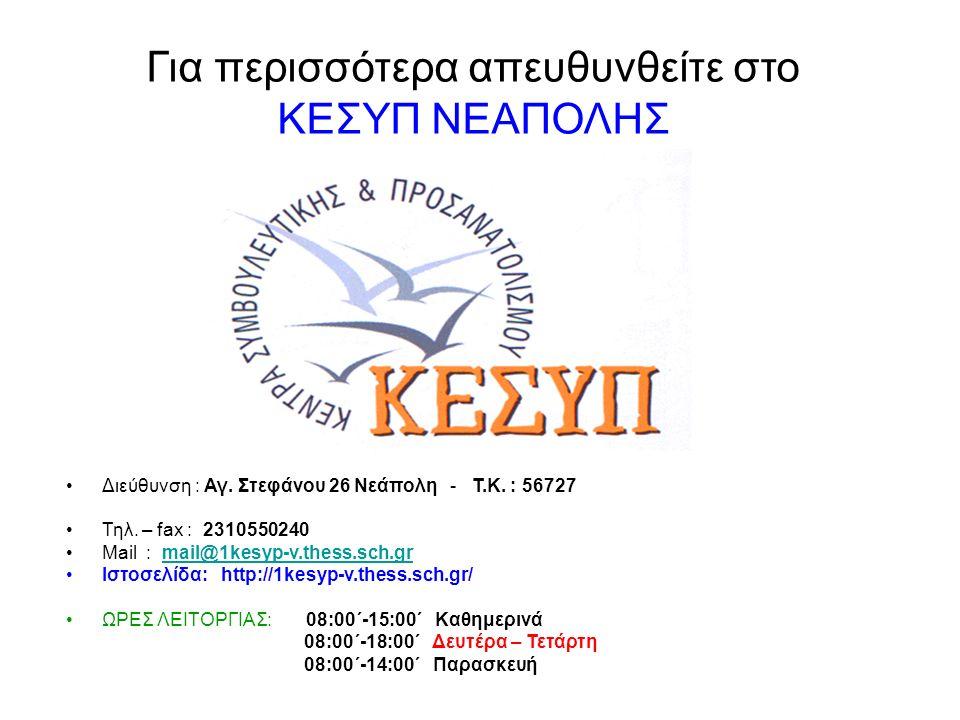 Για περισσότερα απευθυνθείτε στο ΚΕΣΥΠ ΝΕΑΠΟΛΗΣ Διεύθυνση : Αγ. Στεφάνου 26 Νεάπολη - Τ.Κ. : 56727 Τηλ. – fax : 2310550240 Mail : mail@1kesyp-v.thess.