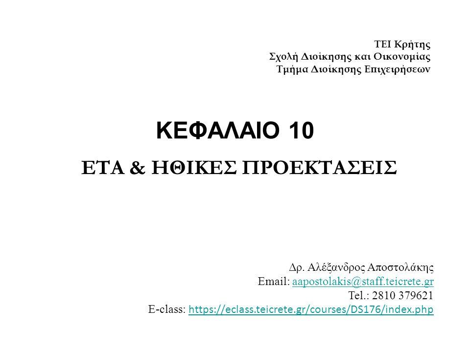 Στόχος Μελέτη των ηθικών και δεοντολογικών προεκτάσεων της ΕΤΑ.