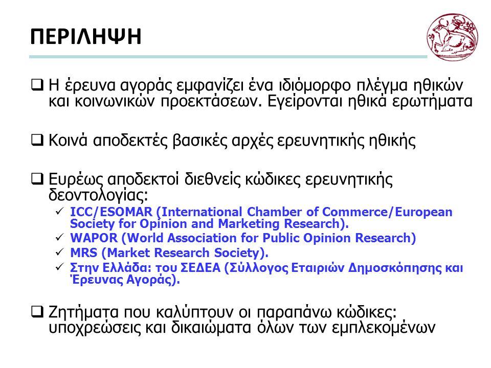 ΠΕΡΙΛΗΨΗ  Η έρευνα αγοράς εμφανίζει ένα ιδιόμορφο πλέγμα ηθικών και κοινωνικών προεκτάσεων.