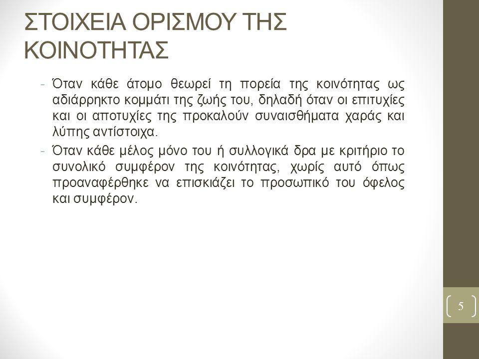 Η ΔΙΑΡΘΡΩΣΗ ΤΗΣ ΚΟΙΝΟΤΗΤΑΣ Βέβαια στην Ελλάδα υπάρχει έντονα το φαινόμενο της κοματικοποίησης με συνέπειες στη τοπική κοινότητα.