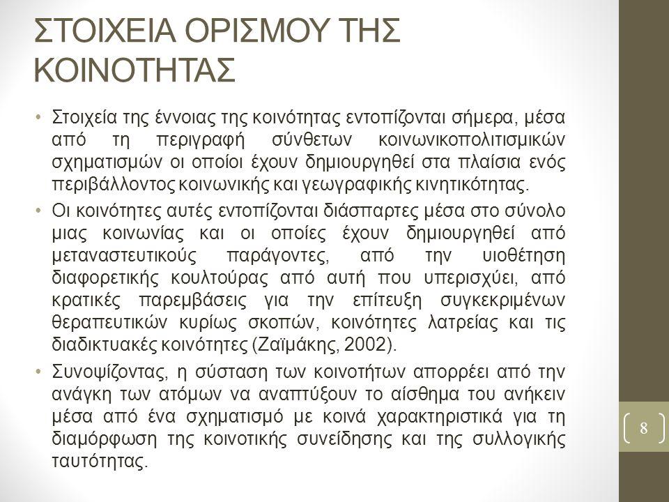 Η ΔΙΑΡΘΡΩΣΗ ΤΗΣ ΚΟΙΝΟΤΗΤΑΣ Η μελέτη για τη διάρθρωση της κοινότητας αποτελεί σημαντικό στοιχείο για όποιον ασχολείται με τη κοινοτική εργασία και τη κοινωνική αλλαγή σε τοπικό επίπεδο (Σταθόπουλος, 2005).