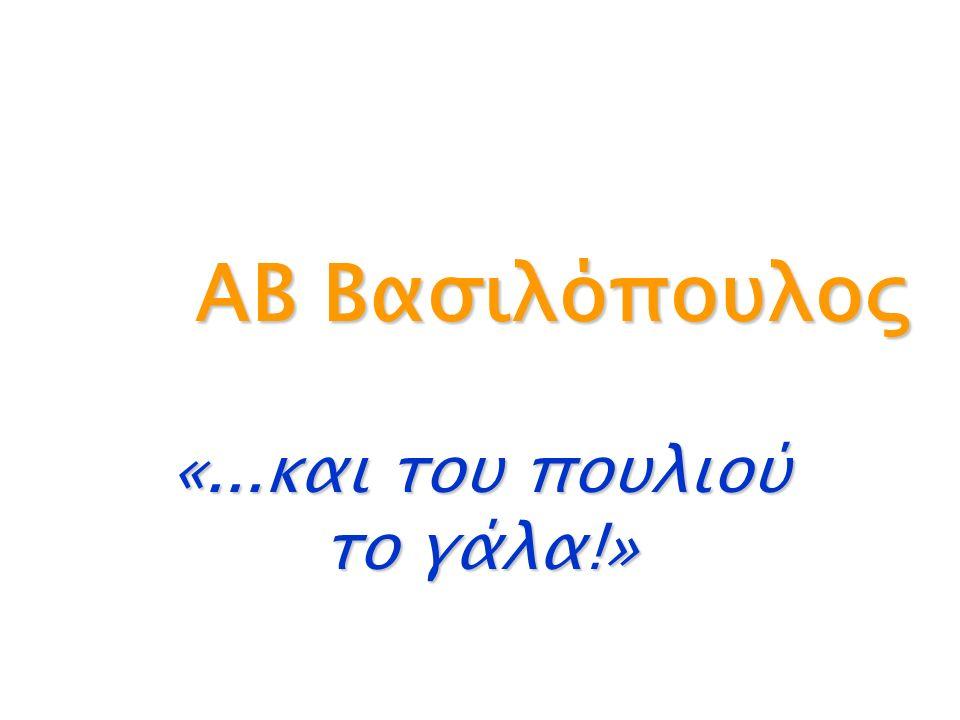 ΑΒ Βασιλόπουλος ΑΒ Βασιλόπουλος «...και του πουλιού το γάλα!»