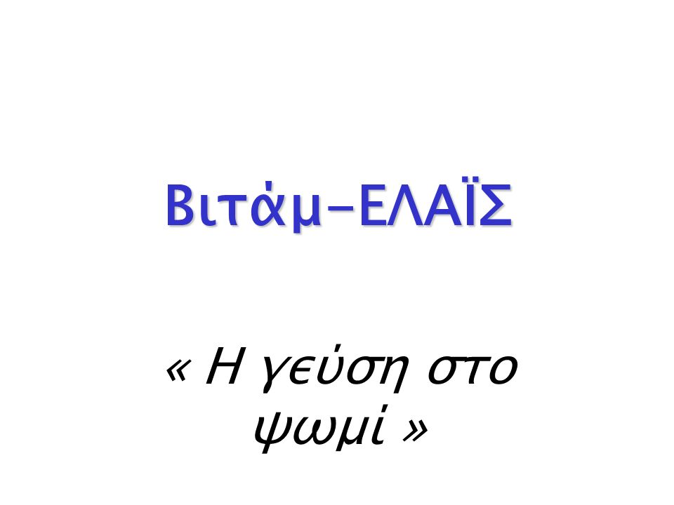 Βιτάμ-ΕΛΑΪΣ « Η γεύση στο ψωμί »
