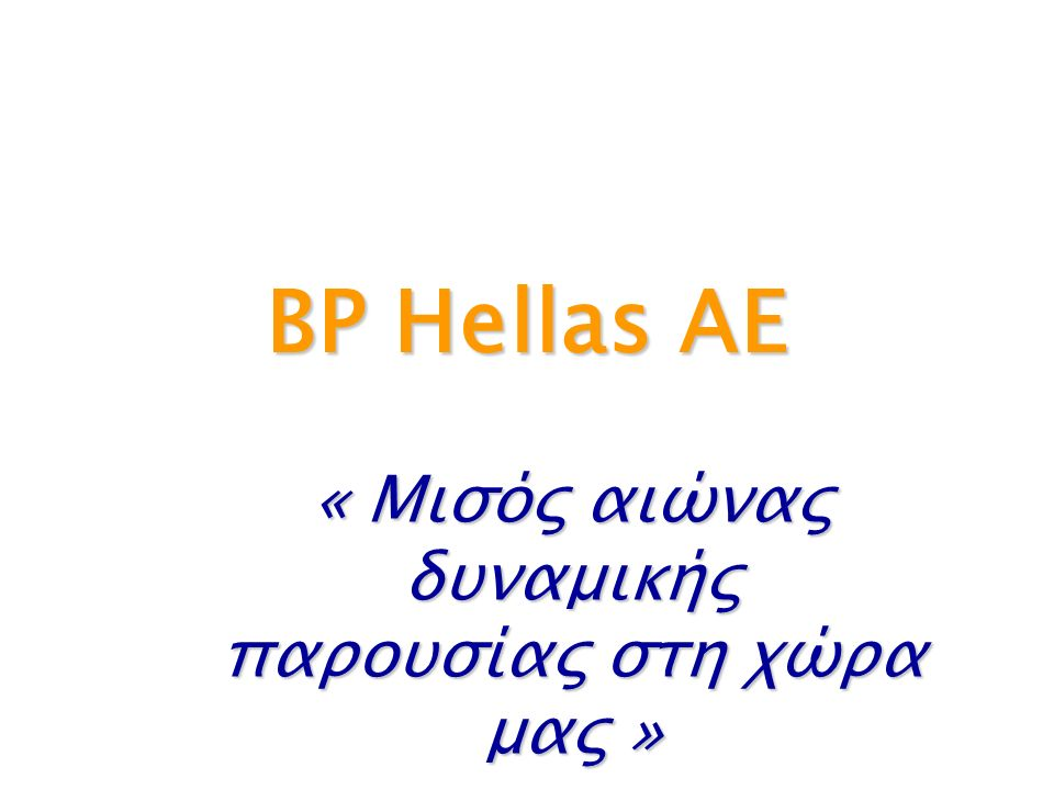 BP Hellas ΑΕ « Μισός αιώνας δυναμικής παρουσίας στη χώρα μας »