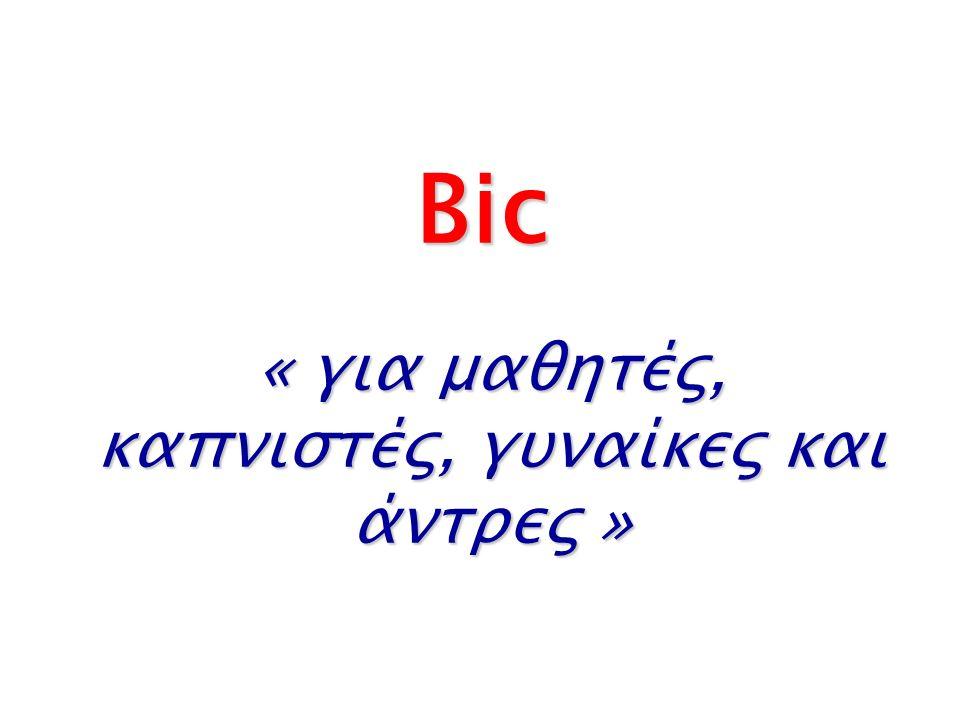 Bic « για μαθητές, καπνιστές, γυναίκες και άντρες »