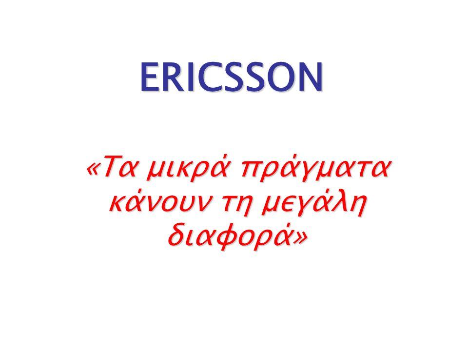 ERICSSON «Τα μικρά πράγματα κάνουν τη μεγάλη διαφορά»