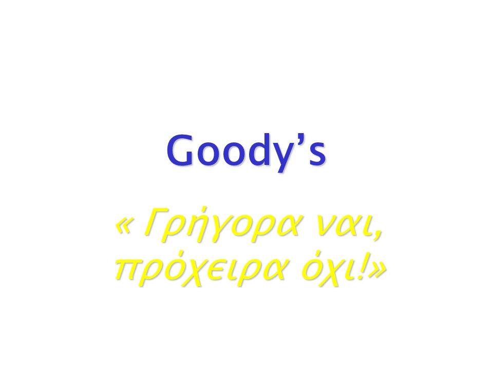 Goody's « Γρήγορα ναι, πρόχειρα όχι!»