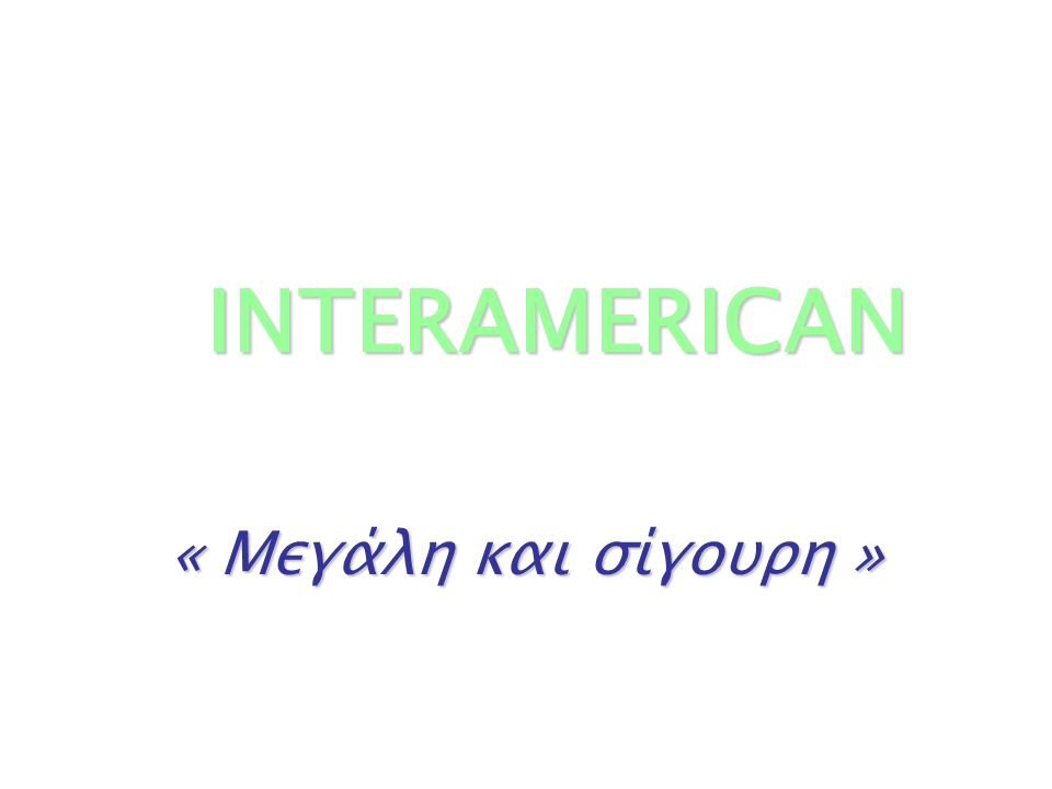 INTERAMERICAN « Μεγάλη και σίγουρη »