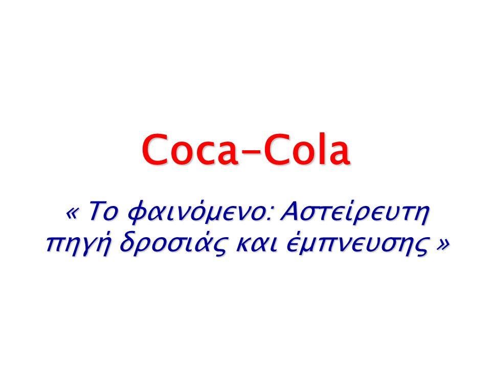 Coca-Cola « Το φαινόμενο: Αστείρευτη πηγή δροσιάς και έμπνευσης »