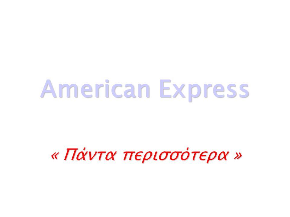 American Express « Πάντα περισσότερα »