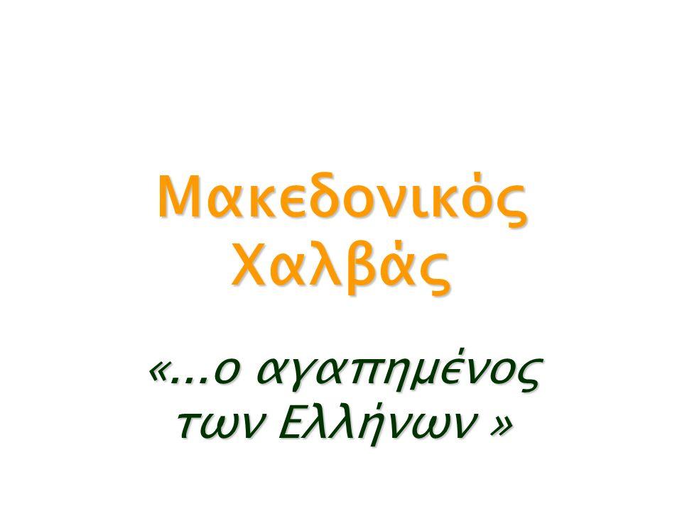 Μακεδονικός Χαλβάς «...ο αγαπημένος των Ελλήνων »