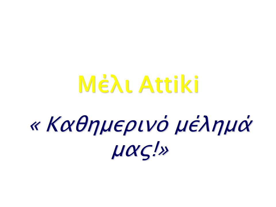 Μέλι Attiki « Καθημερινό μέλημά μας!»