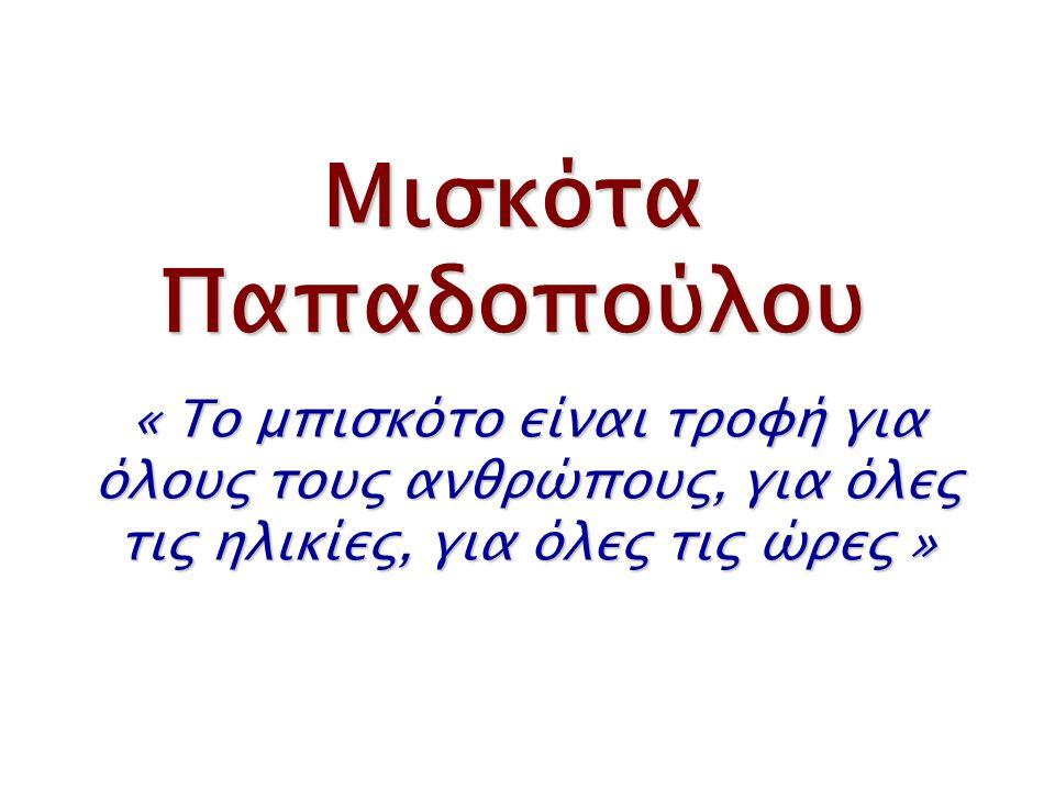 Μισκότα Παπαδοπούλου « Το μπισκότο είναι τροφή για όλους τους ανθρώπους, για όλες τις ηλικίες, για όλες τις ώρες »