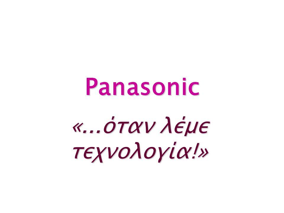 Panasonic «...όταν λέμε τεχνολογία!»
