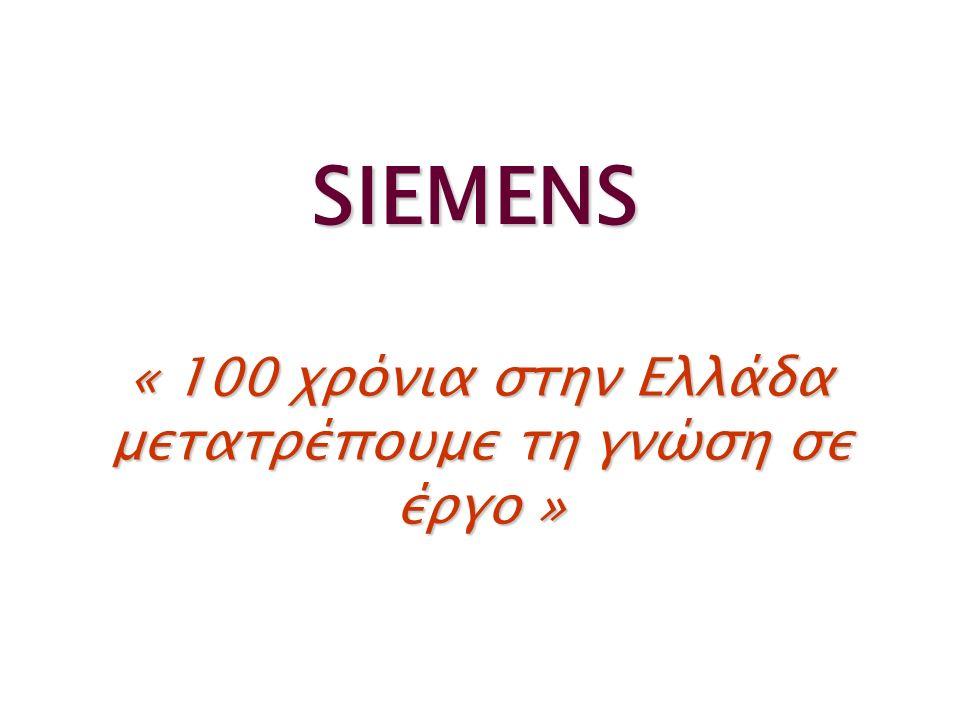 SIEMENS « 100 χρόνια στην Ελλάδα μετατρέπουμε τη γνώση σε έργο »
