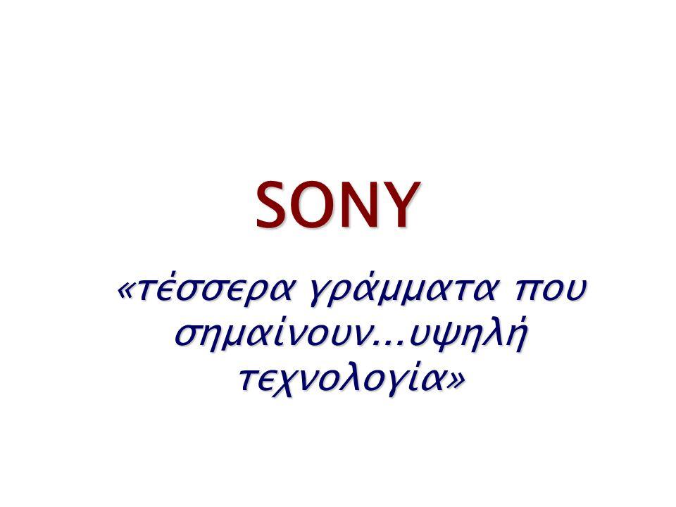 SONY «τέσσερα γράμματα που σημαίνουν...υψηλή τεχνολογία»
