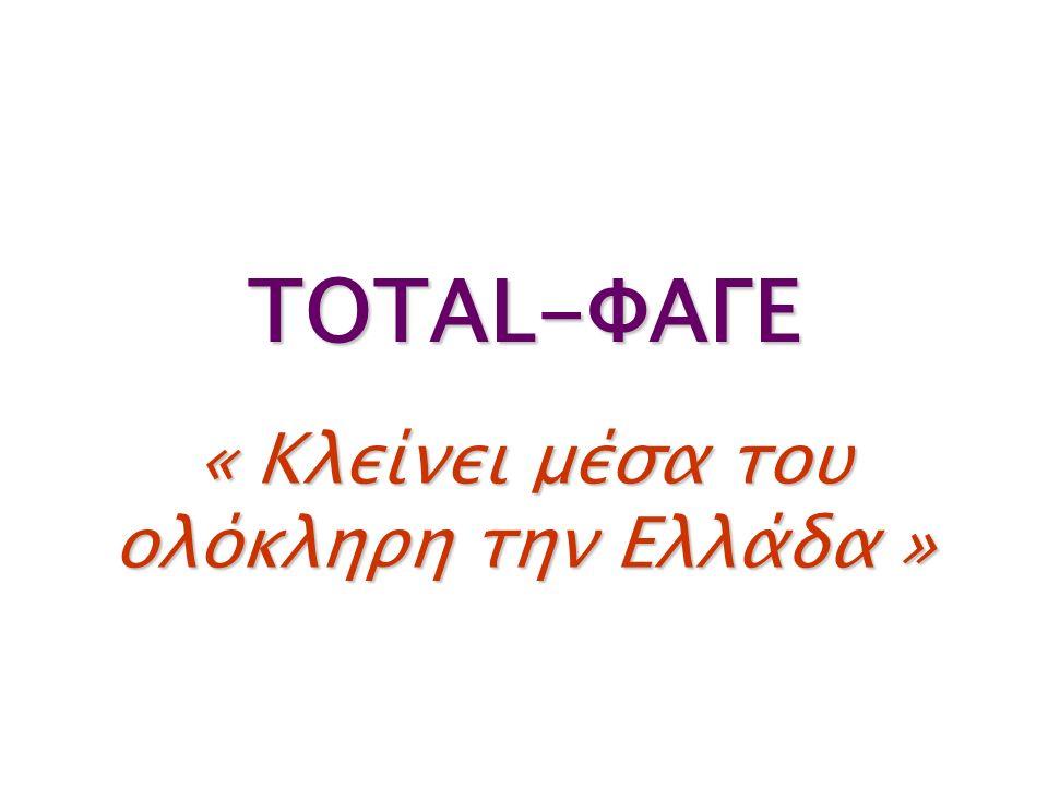 TOTAL-ΦΑΓΕ « Κλείνει μέσα του ολόκληρη την Ελλάδα »
