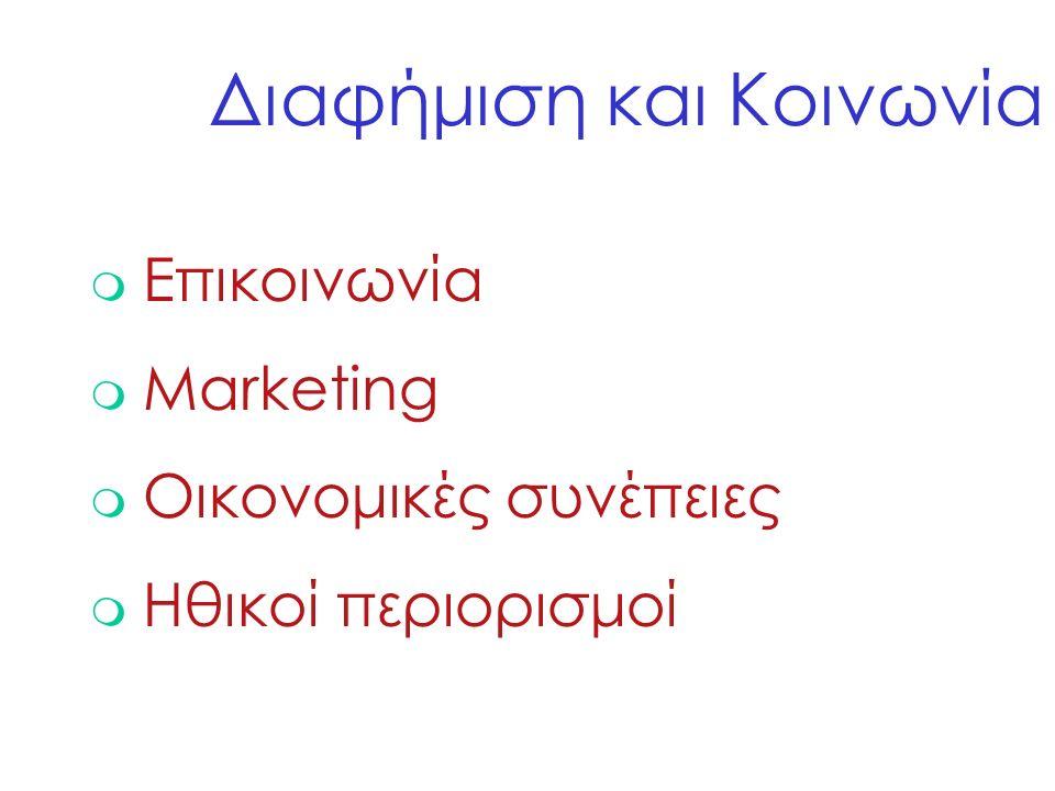 Διαφήμιση και Κοινωνία  Επικοινωνία  Marketing  Οικονομικές συνέπειες  Ηθικοί περιορισμοί