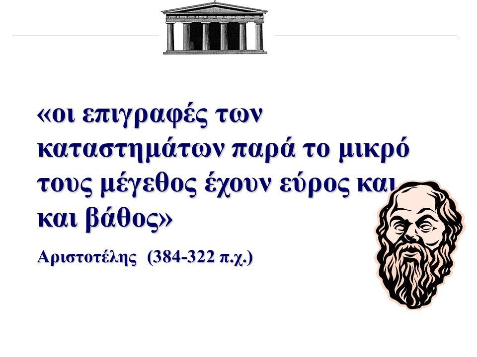 «οι επιγραφές των καταστημάτων παρά το μικρό τους μέγεθος έχουν εύρος και και βάθος» Αριστοτέλης (384-322 π.χ.)