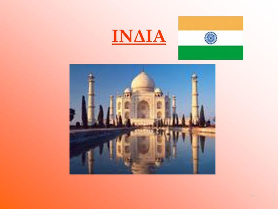 21 Ιστορία της Ινδίας  Ο Μέγας Αλέξανδρος κατακτώντας τον κόσμο, έφθασε μέχρι και την Ινδία.