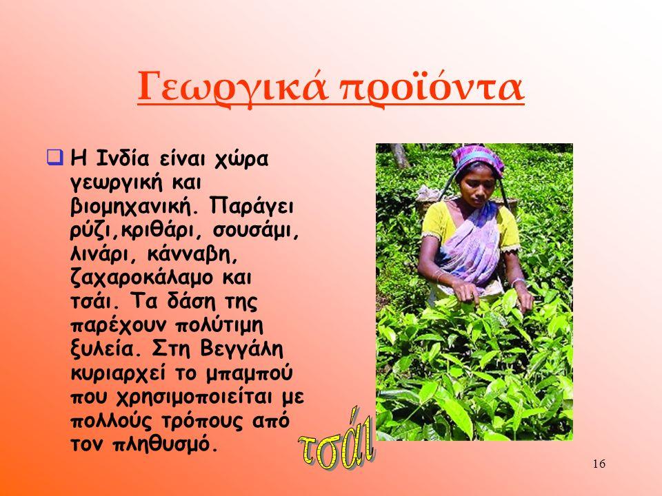 15 Καλλιέργειες  Περίπου το 20% των συνολικών εδαφών της χώρας καλύπτεται από δάση και πάνω από το μισό της συνολικής της έκτασης είναι καλλιεργήσιμες περιοχές.