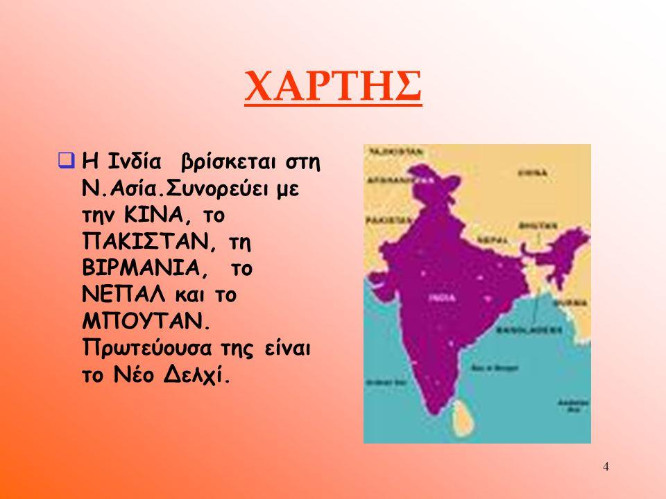 3 Γενικά στοιχεία  Πρωτεύουσα: Νέο Δελχί  Πληθυσμός: 1 129 866 154  Νόμισμα: Ρουπία  Πρόεδρος: Αμπντούλ Καλάμ  Πρωθυπουργός:Mαμοχάν Σινγκ  Είναι η 2η πολυπληθέστερη χώρα του κόσμου, μετά την Κίνα.