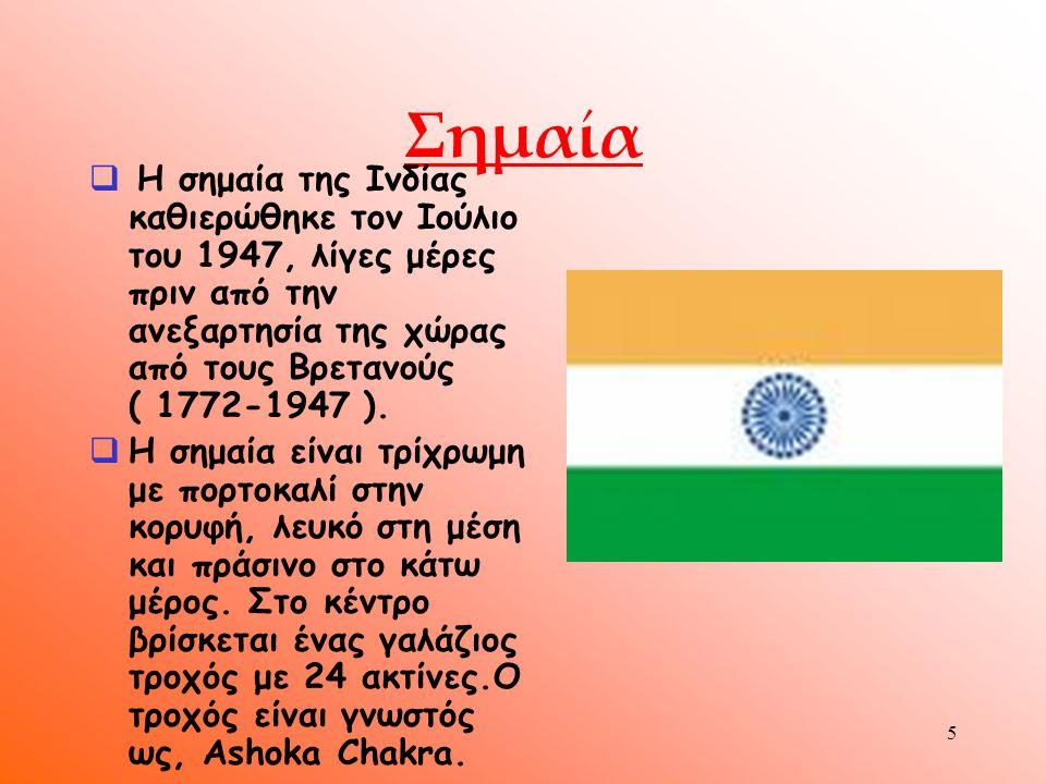 5 Σημαία  H σημαία της Ινδίας καθιερώθηκε τον Ιούλιο του 1947, λίγες μέρες πριν από την ανεξαρτησία της χώρας από τους Βρετανούς ( 1772-1947 ).
