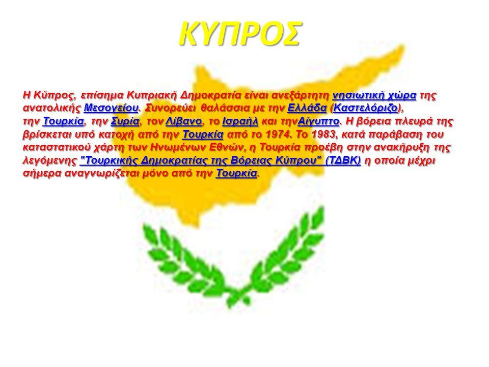 ΚΥΠΡΟΣ Η Κύπρος, επίσημα Κυπριακή Δημοκρατία είναι ανεξάρτητη νησιωτική χώρα της ανατολικής Μεσογείου.