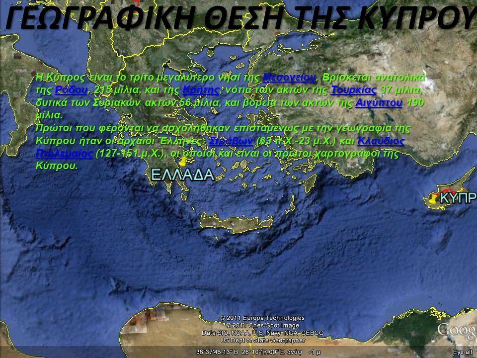 ΓΕΩΓΡΑΦΙΚΗ ΘΕΣΗ ΤΗΣ ΚΥΠΡΟΥ Η Κύπρος είναι το τρίτο μεγαλύτερο νησί της Μεσογείου.