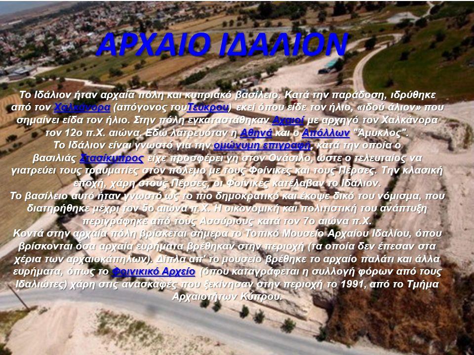 ΑΡΧΑΙΟ ΙΔΑΛΙΟΝ Το Ιδάλιον ήταν αρχαία πόλη και κυπριακό βασίλειο.