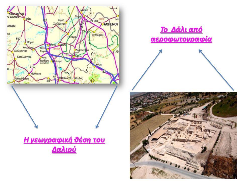 Το Δάλι από αεροφωτογραφία Η γεωγραφική θέση του Δαλιού