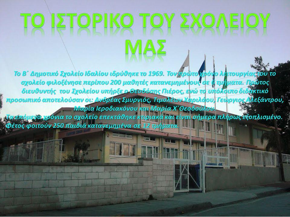 Πρόγραμμα « Ουράνιο Τόξο» Πρασινίζω το σχολείο μου.