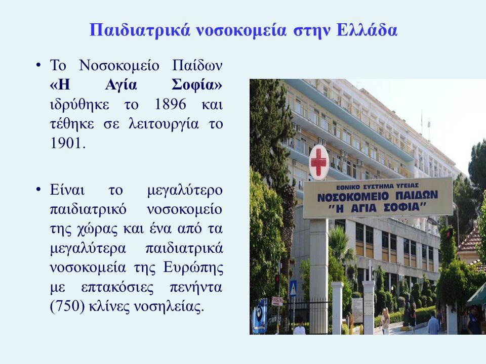 Παιδιατρικά νοσοκομεία στην Ελλάδα Το Νοσοκομείο Παίδων «Η Αγία Σοφία» ιδρύθηκε το 1896 και τέθηκε σε λειτουργία το 1901.