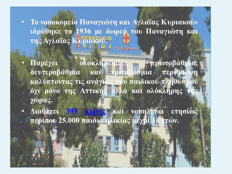 Το νοσοκομείο Παναγιώτη και Αγλαΐας Κυριακού» ιδρύθηκε το 1936 με δωρεά του Παναγιώτη και της Αγλαΐας Κυριακού.