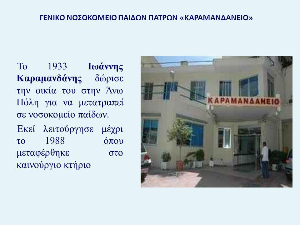 Το 1933 Ιωάννης Καραμανδάνης δώρισε την οικία του στην Άνω Πόλη για να μετατραπεί σε νοσοκομείο παίδων.