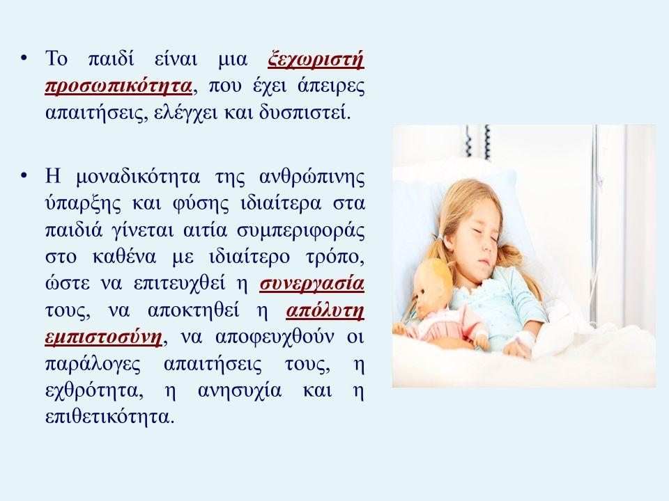 Το παιδί είναι μια ξεχωριστή προσωπικότητα, που έχει άπειρες απαιτήσεις, ελέγχει και δυσπιστεί.
