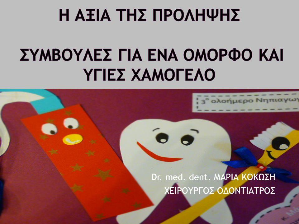 Dr. med. dent. ΜΑΡΙΑ ΚΟΚΩΣΗ ΧΕΙΡΟΥΡΓΟΣ ΟΔΟΝΤΙΑΤΡΟΣ