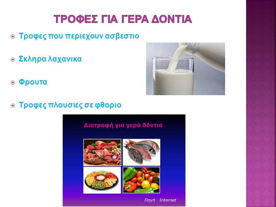  Τροφες που περιεχουν ασβεστιο  Σκληρα λαχανικα  Φρουτα  Τροφες πλουσιες σε φθοριο