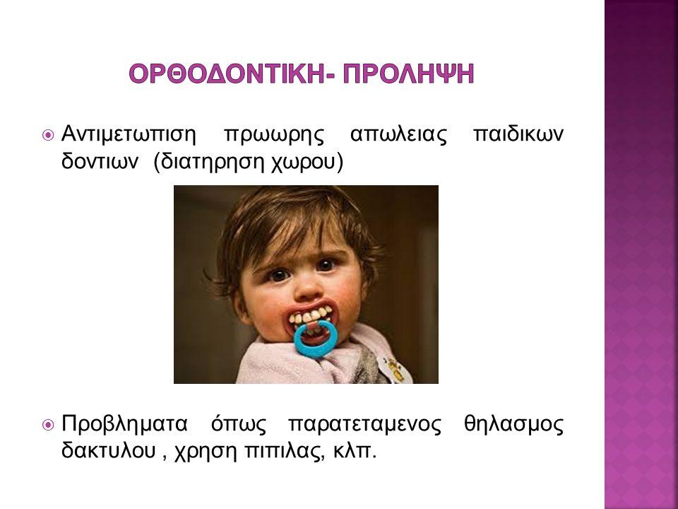  Αντιμετωπιση πρωωρης απωλειας παιδικων δοντιων (διατηρηση χωρου)  Προβληματα όπως παρατεταμενος θηλασμος δακτυλου, χρηση πιπιλας, κλπ.